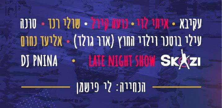 לילה לבן בירושלים: נועה קירל ואיתי לוי מתגייסים למטרה טובה