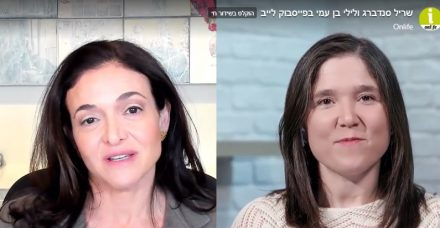 """שריל סנדברג ולילי בן עמי בשיחה משותפת: 'נפתח """"חיסון"""" לאלימות ונמנע את הרצח הבא'"""