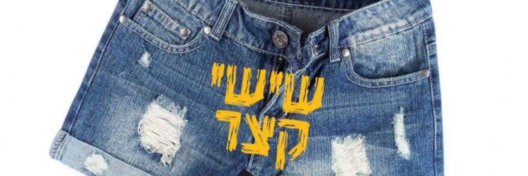 """בעקבות הפרסום באון לייף: קריאה למחאת """"שישי קצר"""" בתל אביב"""