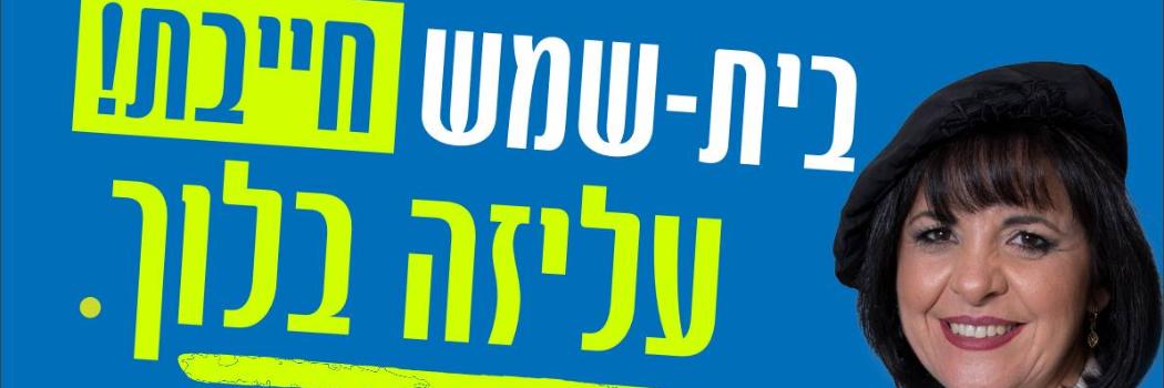 עליזה בלוך מתוך הקמפיין