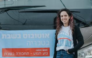 """""""במוקדם או במאוחר תהיה בישראל תחבורה ציבורית בשבת"""""""