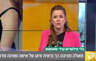 """פאולה רוזנברג: """"טרור הרזון גובה מאיתנו קרבנות"""""""