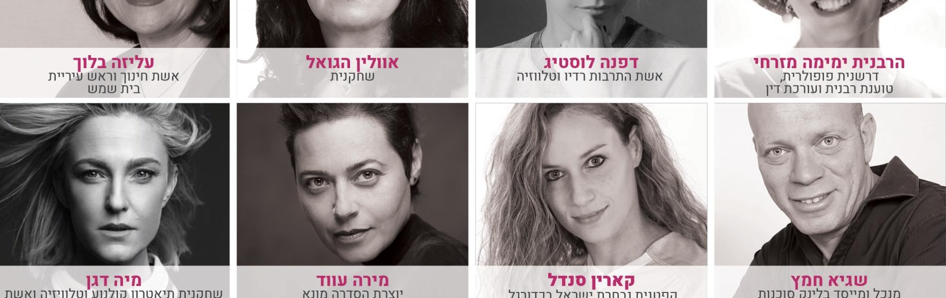 ועידת נשים ועסקים 2019: הנשים שעשו את השנה