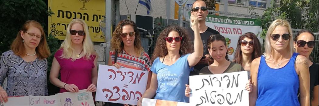 מחאת הורים בחיפה. יוני 2019 צילום באדיבות מיכל אלבז