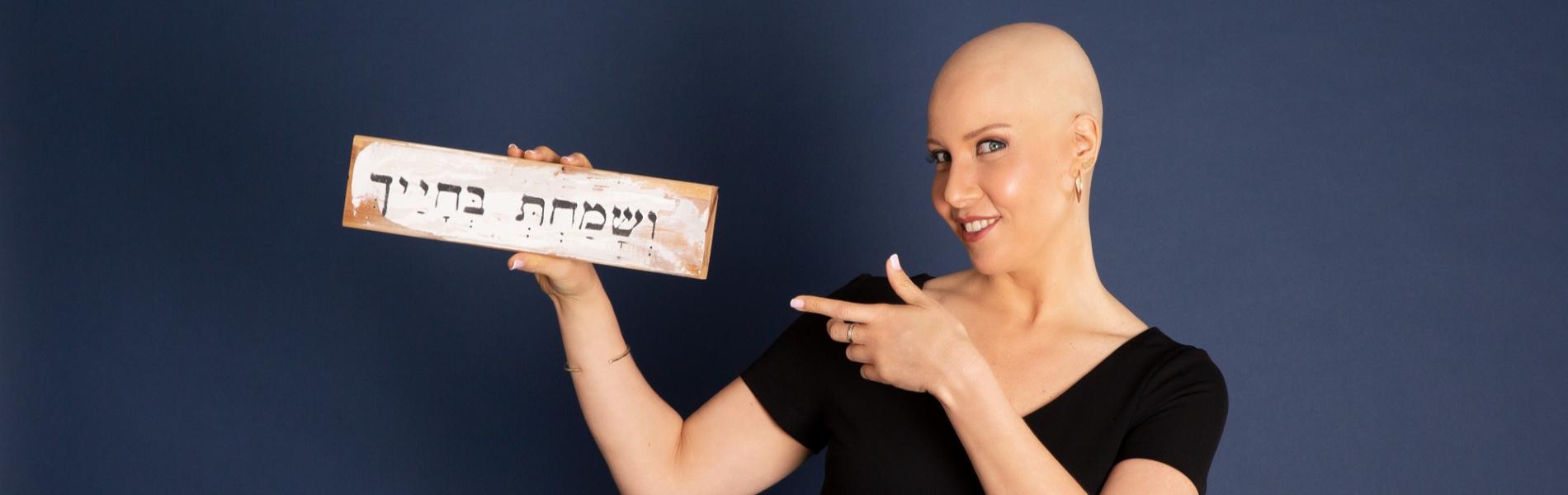 44 דברים שהסרטן שלי לימד אותי