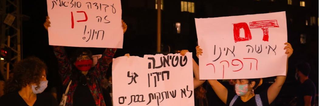הפגנה אמש בבת ים צילום אסתר אסולין