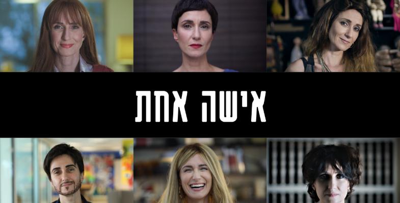 6 נשים מספרות מיניות דרך שחקנית אחת