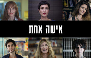 פרויקט 'אישה אחת': 6 נשים מספרות מיניות דרך שחקנית אחת