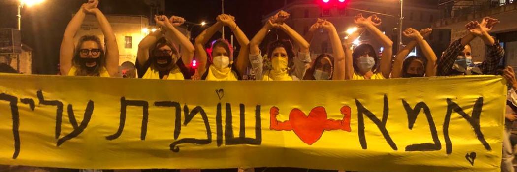 אמהות נגד אלימות המשטרה צילום ציפי מנשה