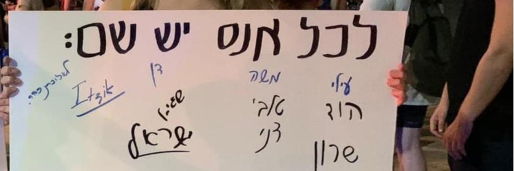 הפגנה לתמיכה בנאנסת באילת. כיכר הבימה. צילום הדס רגולסקי כריסי