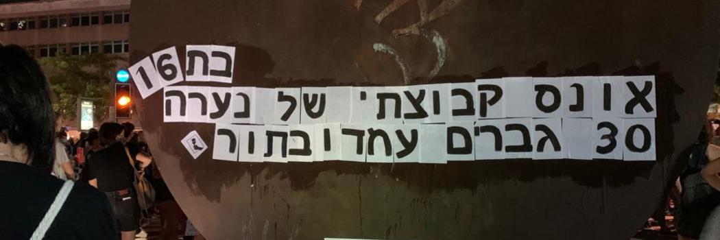 הפגנת הזדהות כיכר הבימה צילום הדס רגולסקי כריסי