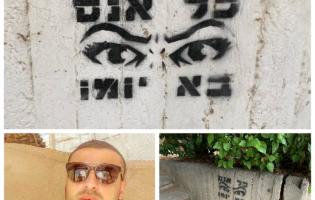 הכתובת 'כל אנס בא יומו' רוססה סמוך לביתו של הנאשם המרכזי באונס באילת