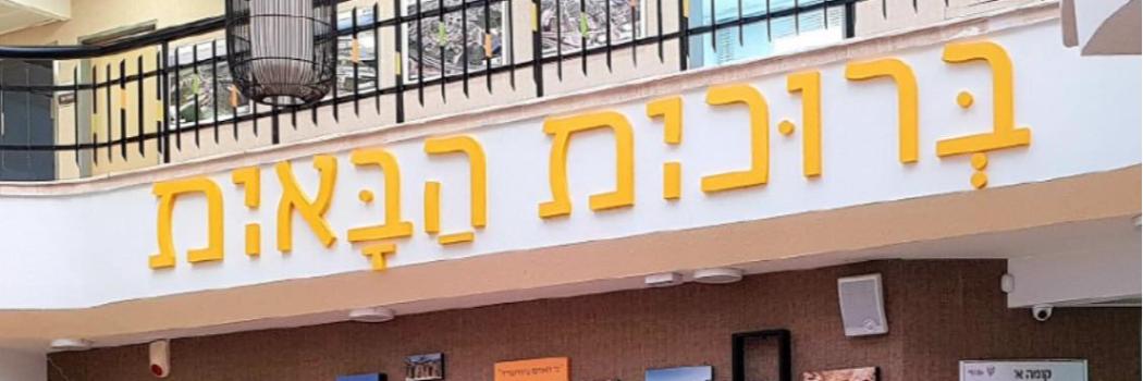 שלט כניסה מאיים להפיל את מדינת הלאום היהודית