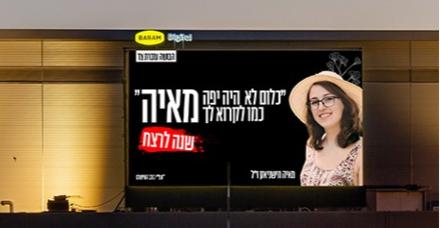 """לזכרה: שלטי חוצות עם תמונתה של מאיה ווישניאק ז""""ל נתלו ברחבי הארץ"""