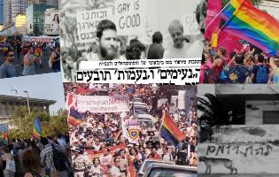 """אתם ממליצים – מי יהיו 100 הדמויות שיספרו את סיפורה של קהילת הלהטב""""ק בישראל?"""